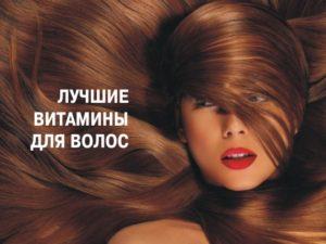 витаминные комплексы для волос лучшие